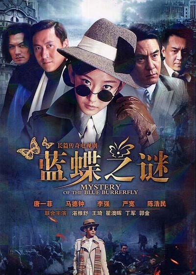 蓝蝶之谜海报