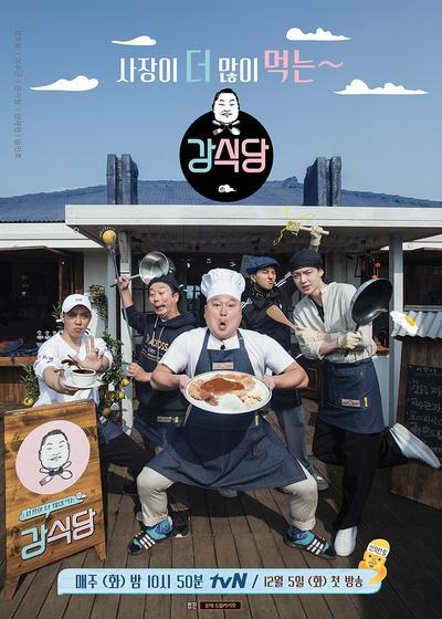 姜食堂海报