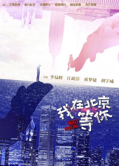 我在北京等你海报