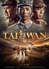 台湾往事海报