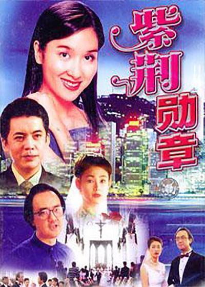 紫荆勋章海报