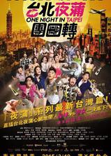 台北夜蒲团团转海报