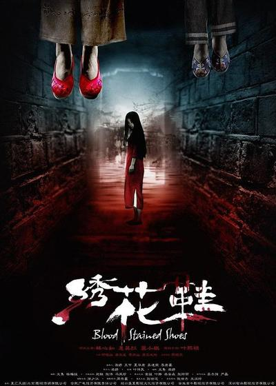 绣花鞋海报