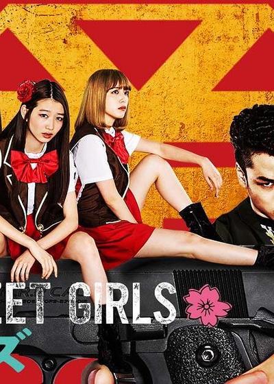 后街女孩 电视剧版海报