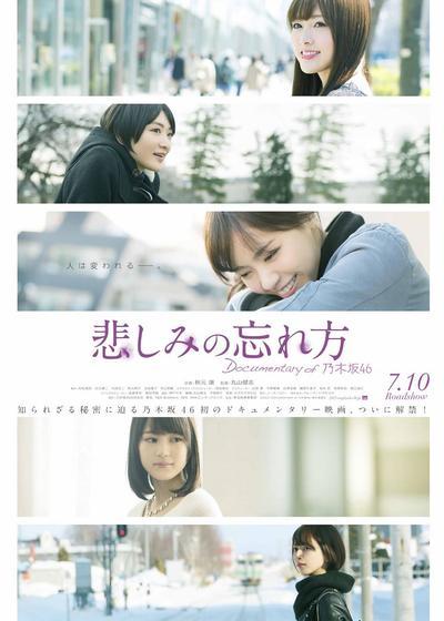 乃木坂46纪录片:忘记悲伤的方法海报