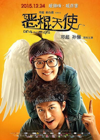 恶棍天使海报