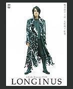 朗基努斯之枪海报