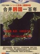 合并韩国一百年