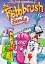 牙刷家族海报