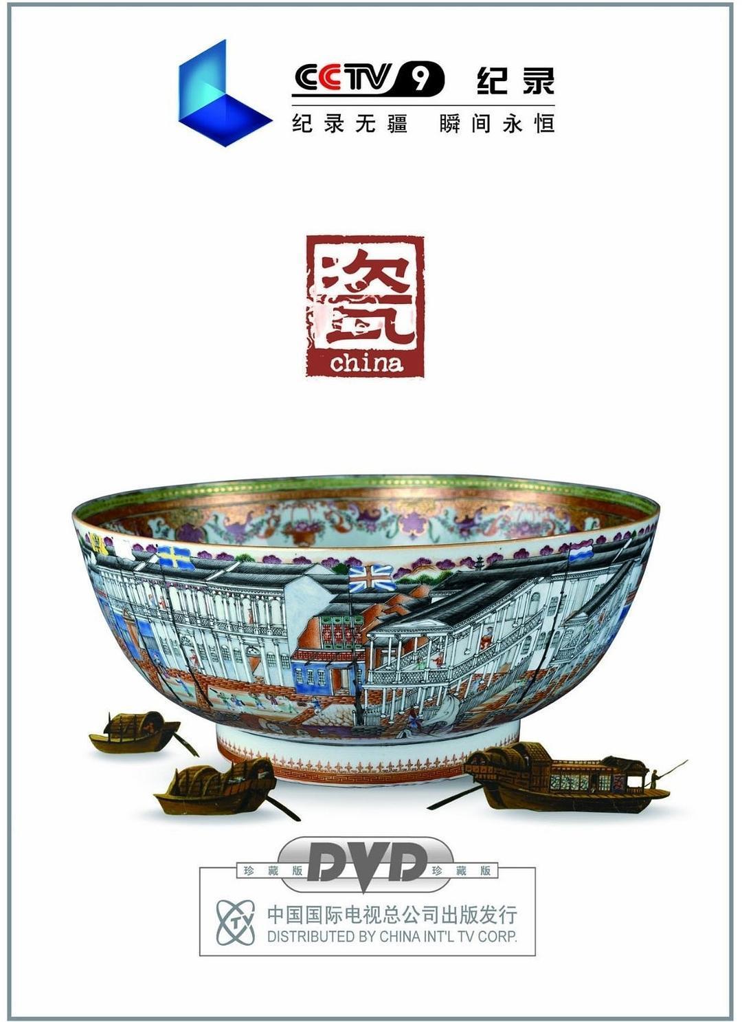 China·瓷