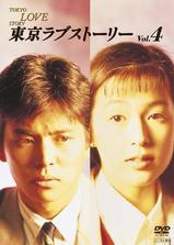 东京爱情故事海报