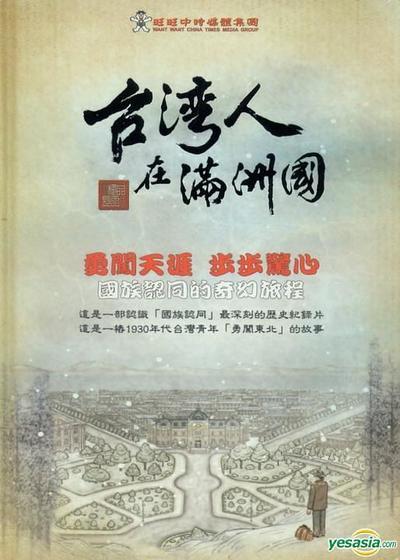 台湾人在满洲国海报