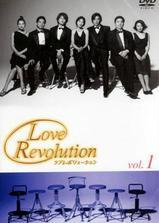 爱情革命海报