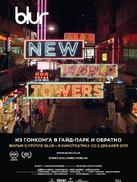 模糊乐队:新世界大厦