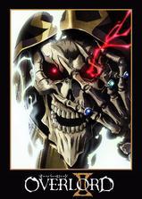 不死者之王 第二季海报