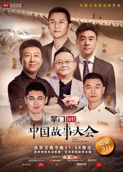 中国故事大会 第一季海报