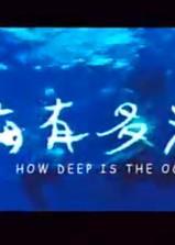 海有多深海报