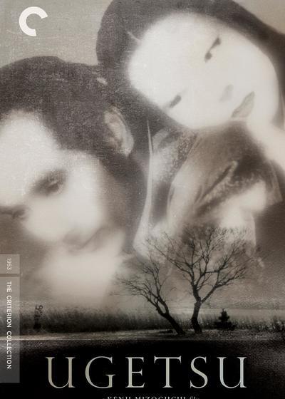 雨月物语海报