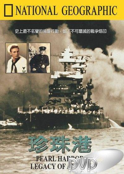 珍珠港海报