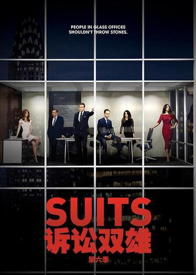 金装律师 第六季海报
