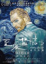 至爱梵高·星空之谜海报