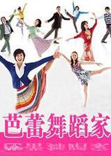 芭蕾舞蹈家海报