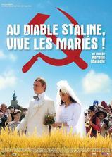 无声婚礼海报