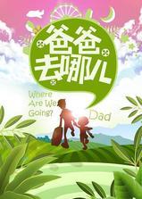 爸爸去哪儿 第一季海报