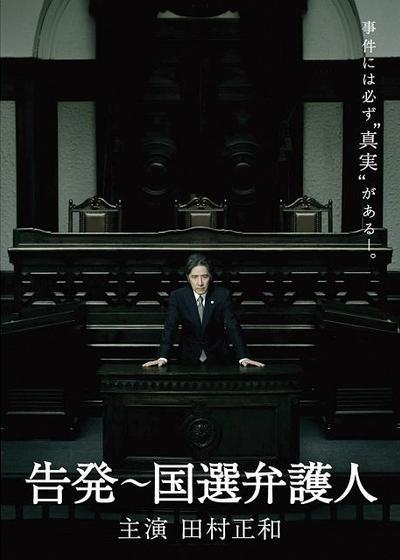 告发~国选辩护人海报