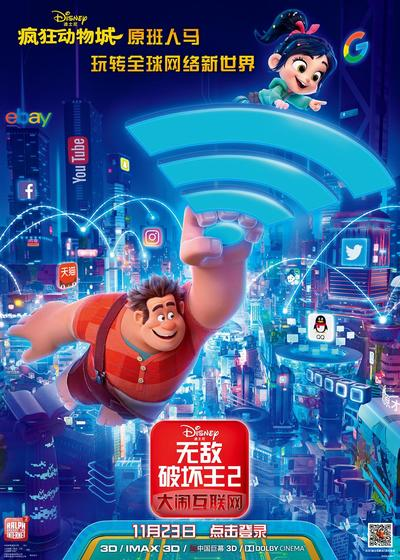 无敌破坏王2:大闹互联网海报