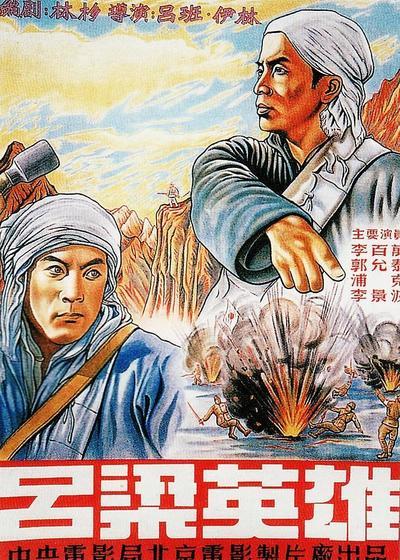 吕梁英雄海报