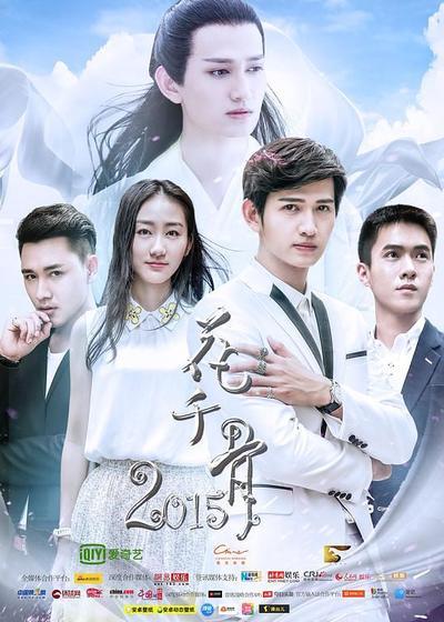 花千骨2015海报