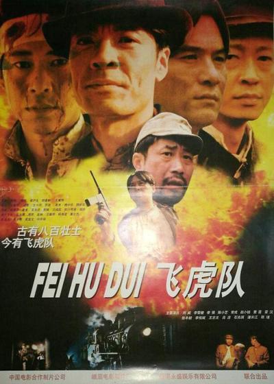 飞虎队海报