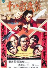 十八般武艺海报
