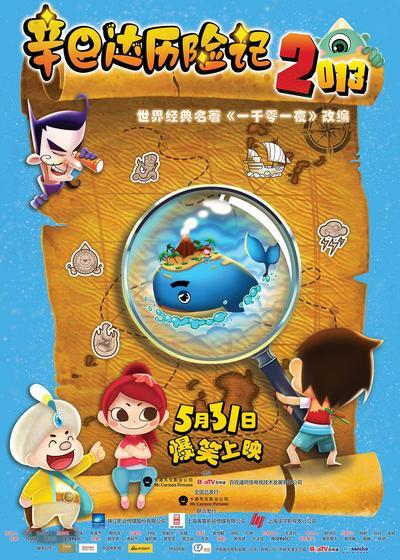 辛巴达历险记2013海报