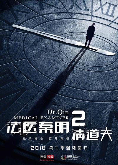 法医秦明2清道夫海报