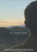 你眼中的世界海报