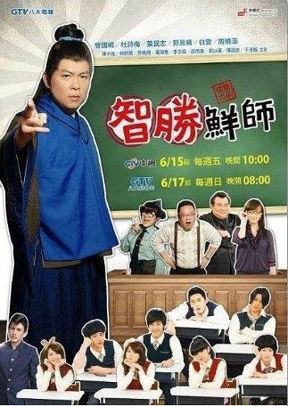智胜鲜师海报