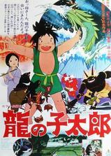 龙子太郎海报