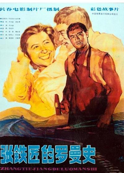 张铁匠的罗曼史海报