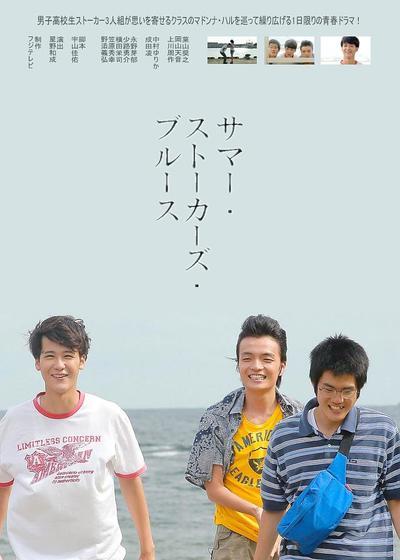 夏日·跟踪狂·蓝调海报