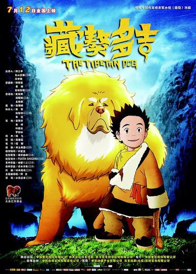 藏獒多吉海报