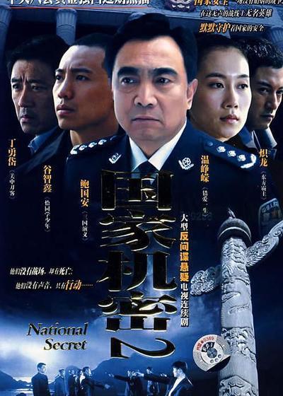 国家机密2海报