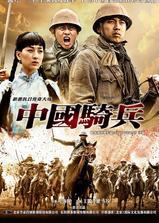 中国骑兵海报