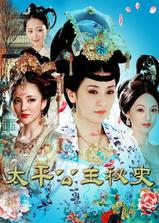 太平公主秘史海报