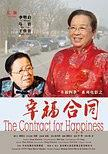幸福合同海报