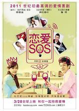 恋爱SOS海报