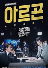 Argon海报
