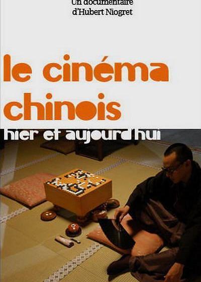 中国电影的前世今生海报