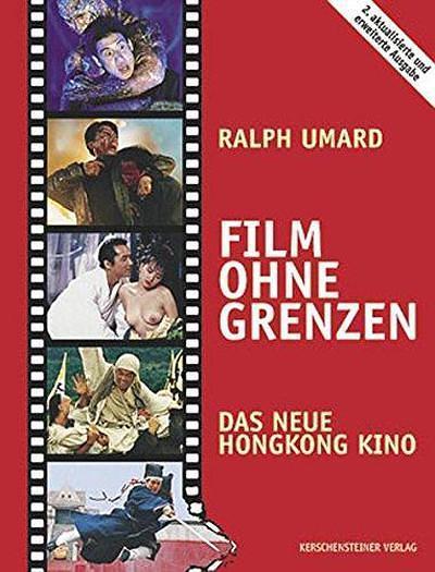90年代初香港电影漫谈海报